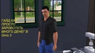 Как быстро заработать симолеоны в игре Sims 3