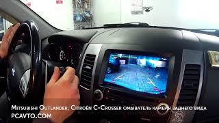 Mitsubishi Outlander, Citroën C-Crosser омыватель камеры заднего вида