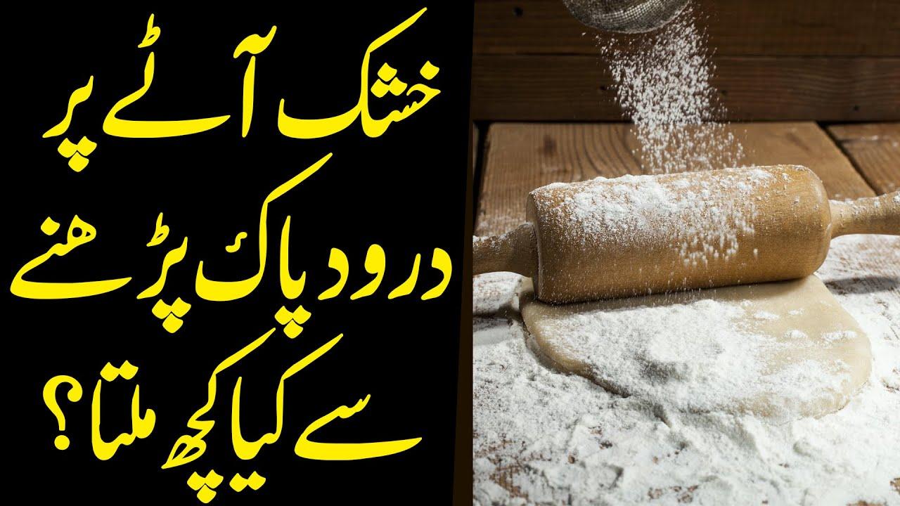 Khushk Aatay Par Darood Pak Parhne Se Kya Kuch Hota? Ilm Ki Baat