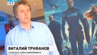 Канал новости  Новинки кино Розовая пантера и Первый мститель Другая война