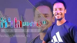 Download Muslim best Amharic nashida by muaz habib Mp3