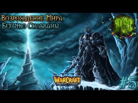 видео: warcraft 3 Возрождение Мира прохождение. Бегство Сильваны [#5]