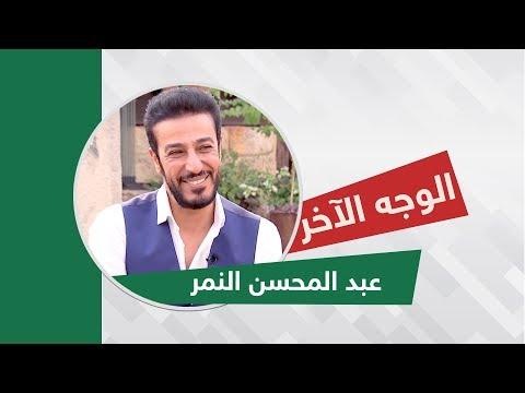 الفنان السعودي عبد المحسن النمر: العاطفة عندي أساس في التعامل وتعرضت للخيانة  - 13:54-2019 / 1 / 14