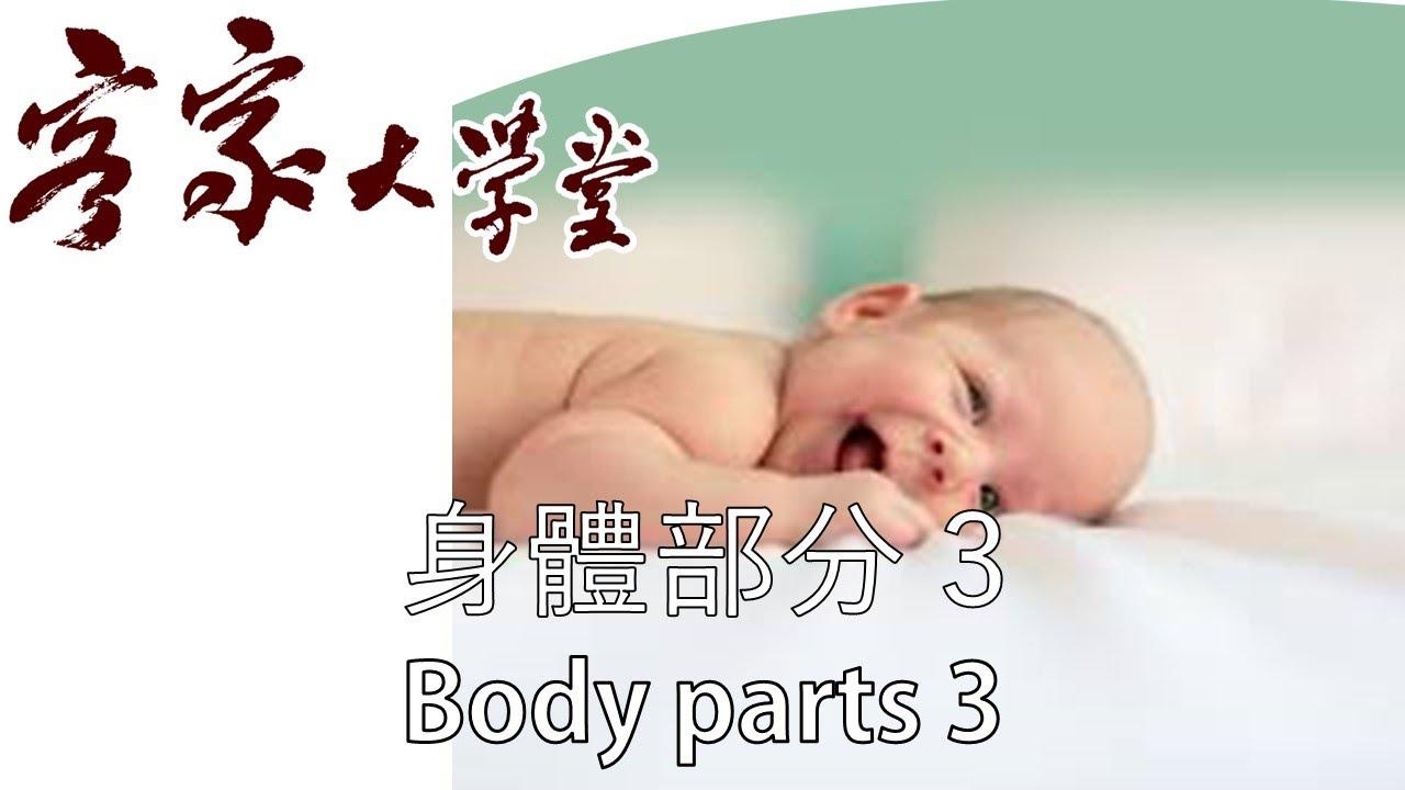 客家話學習16 身體部分的說法2 Hakka Beginners (客家大學堂 Hakka Studies 98) - YouTube