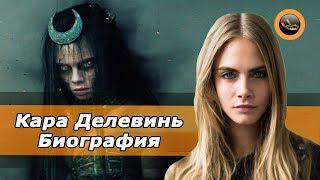 Кара Делевинь(Cara Jocelyn Delevingne) - Биография актрисы