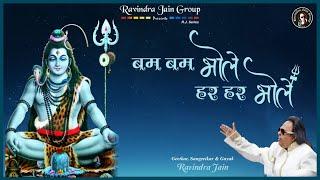 Bum Bum Bhole Har Har Bhole   Shiv Bhajan   Ravindra Jain's Bhajans