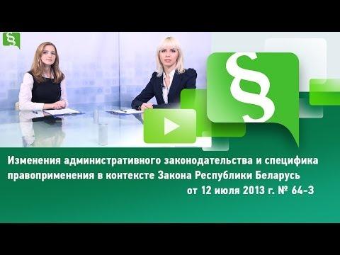 Новации правоприменения в административном процессе по Закону РБ № 64-З