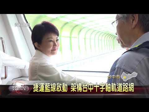 大台中新聞 台中捷運藍線規劃進度
