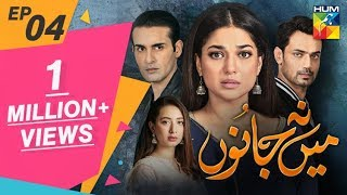 Mein Na Janoo Episode #04 HUM TV Drama 6 August 2019