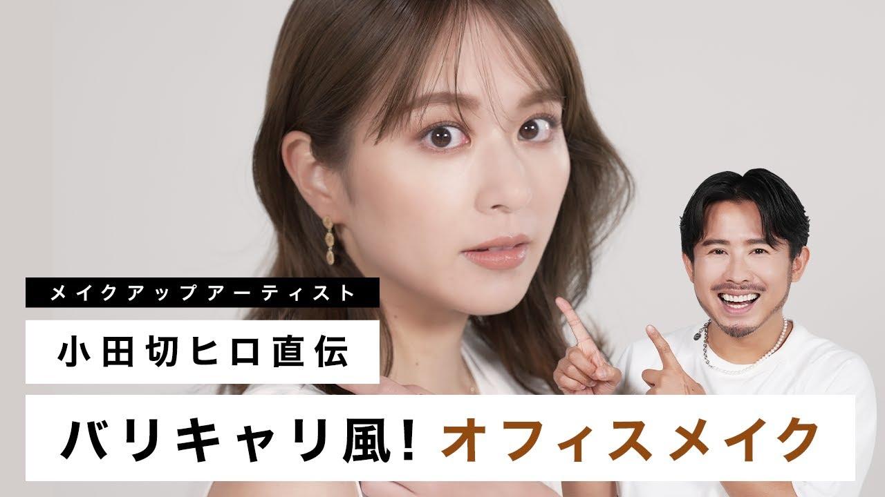 【オフィスメイク】小田切ヒロが教える!夕方まで崩れない!誰からも好印象でカッコよく見える社会人メイク!