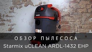 Обзор пылесоса Starmix uCLEAN ARDL 1432 EHP