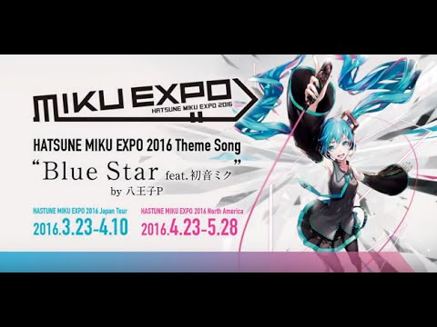 [Hatsune Miku] Blue Star feat. 初音ミク by 八王子P [MIKU EXPO 2016]