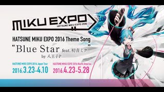 [Hatsune Miku] Blue Star feat. 初音ミク by 八王子P [MIKU EXPO 2016]