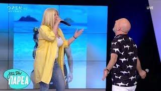 Η Χαρά Βέρρα τραγούδησε… Για Την Παρέα - 4/6/2019 | OPEN TV