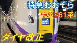 【ダイヤ改正】キハ261系「特急おおぞら」デビュー!乗ってみるべ。LOVE HOKKAIDO!