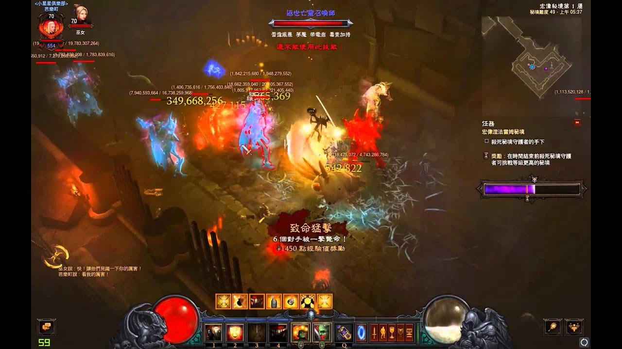 Diablo III 暗黑3 2.2燉雞聖教軍 盾擊大秘境49層 無寇馬可團結 - YouTube