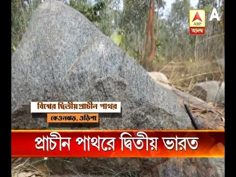 Geologist of Kolkata discovered oldest rock of India aged 420 crore years