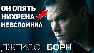 Джейсон Борн - все факты о фильме. (2016) Он опять нихрена не вспомнил
