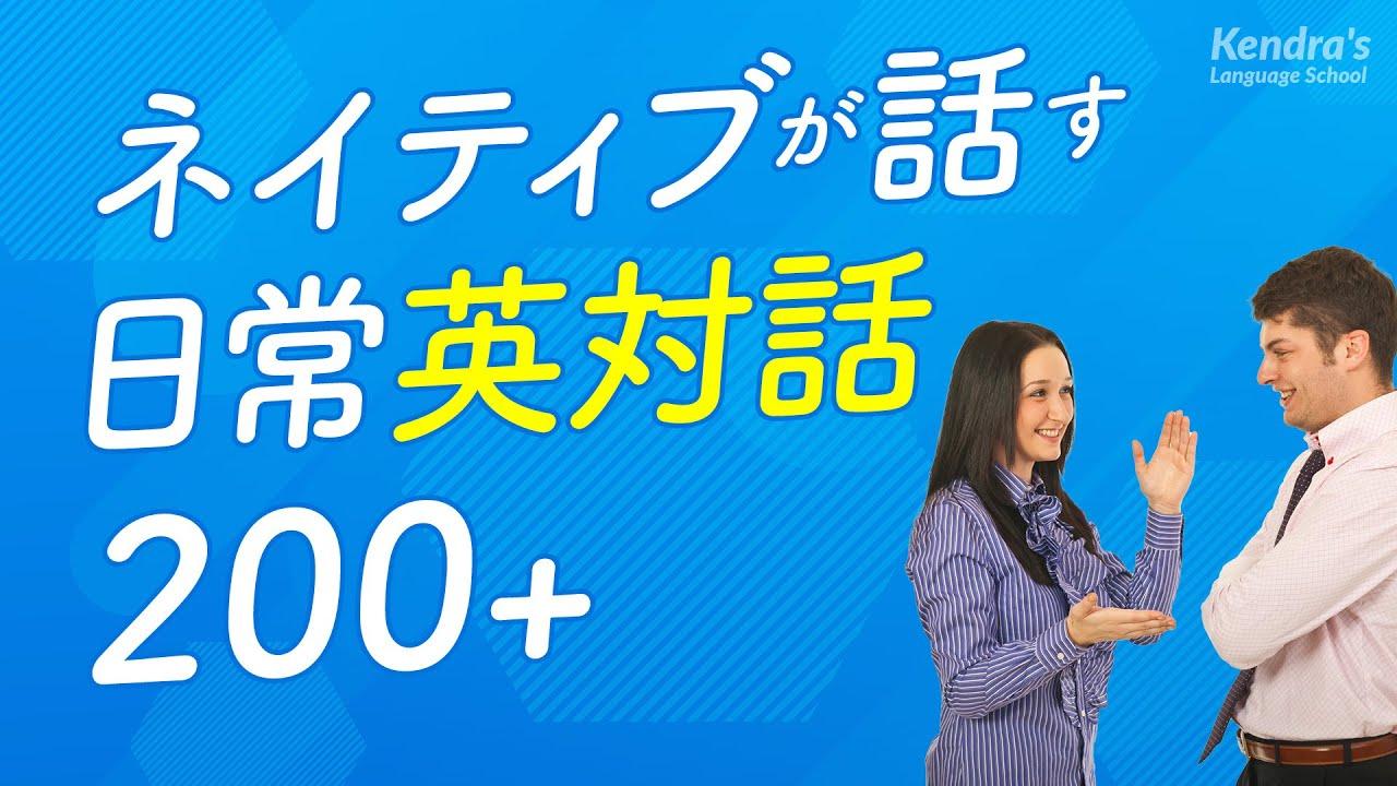 ネイティブ同士が話す・英会話のやりとり練習 (対話形式・日本語音声付)