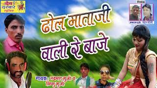 Rajsthani DJ Song 2018 - ढोल माताजी वाली रे बाजे - Latest Marwari Dj Audio Juke Box - Song