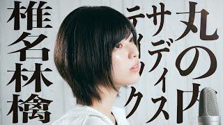 丸の内サディスティック / 椎名林檎(Covered by コバソロ & 未来)