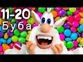 Буба  2 Сезон (11-20) Мультик про Бубу от Kedoo Мультики для детей