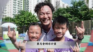 Publication Date: 2020-01-14 | Video Title: 十五周年校慶短片(第十一集)
