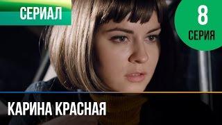 ▶️ Карина Красная 8 серия - Мелодрама | Смотреть фильмы и сериалы - Русские мелодрамы