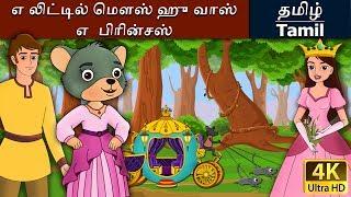 எ லிட்டில் மௌஸ் ஹு வாஸ் எ  பிரின்சஸ் | Little Mouse who was a Princess in Tamil | Tamil Fairy Tales