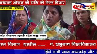 मध्यान्ह भोजन की राशि को लेकर विवाद - mp news network chhattisgarh 2