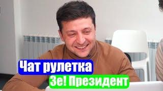 Владимир Зеленский в чат рулетке!