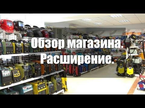 Магазин электроинструмента КУЛИБИНЪ  Расширение