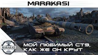 Мой любимый ст9, как же он крут World of Tanks