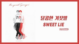 【韓繁中字】勝利SEUNGRI (승리) - SWEET LIE (달콤한 거짓말) (Chinese/Korean LYRICS 가사)