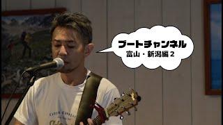 ブートチャンネル24 富山・新潟編2