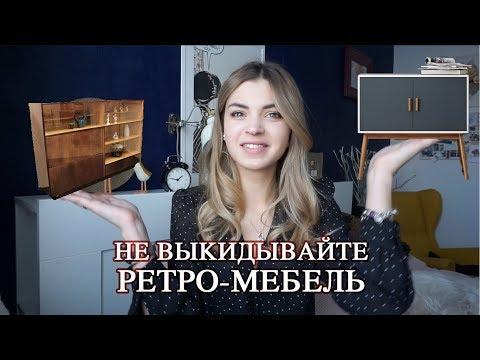 РЕТРО | Почему советская мебель снова в моде и как ее вписать в интерьер? | Vittoria Selina