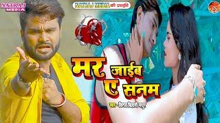 Vinay Bihari Madhur - Mariye Jaieb E Sanam - Sad Song 2020 - Natraj Media