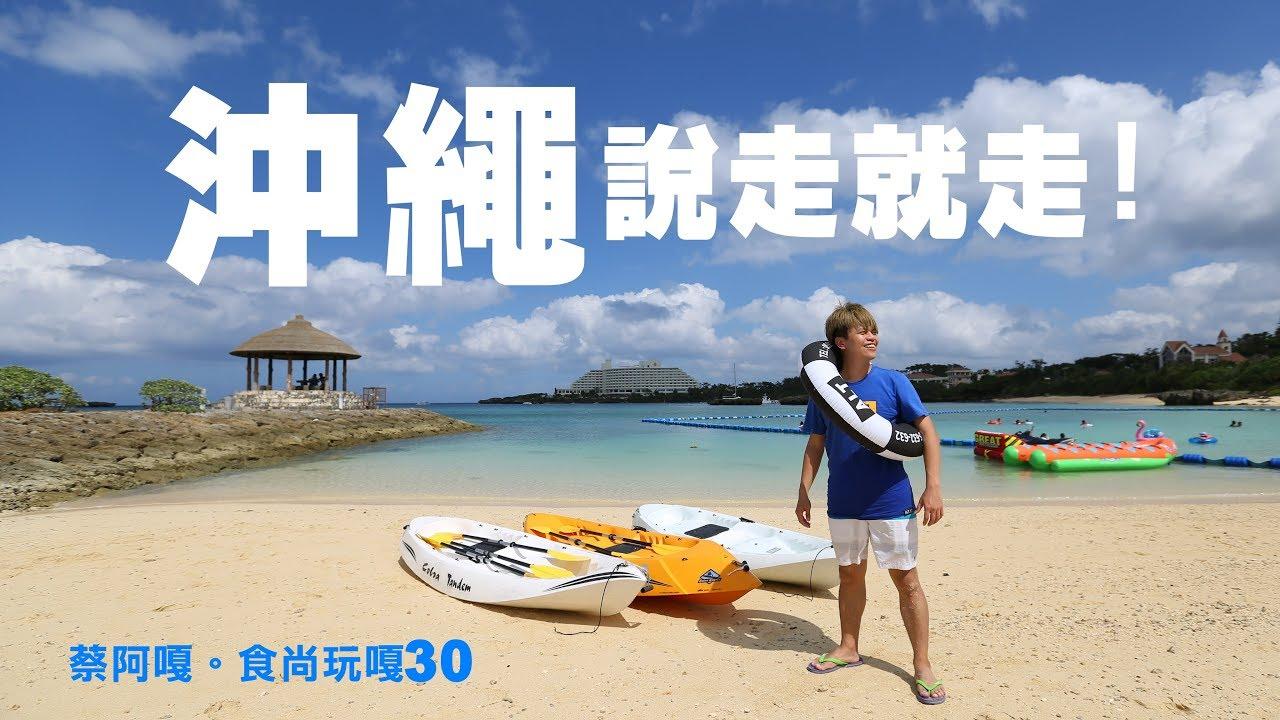 食尚玩嘎30:沖繩說走就走!跟著蔡阿嘎從北玩到南! Japan Okinawa
