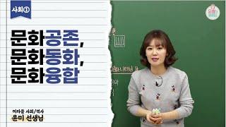 [중1 사회1 강의] 문화공존, 문화동화, 문화융합(사…