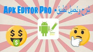 Gambar cover شرح تطبيق Apk Editor