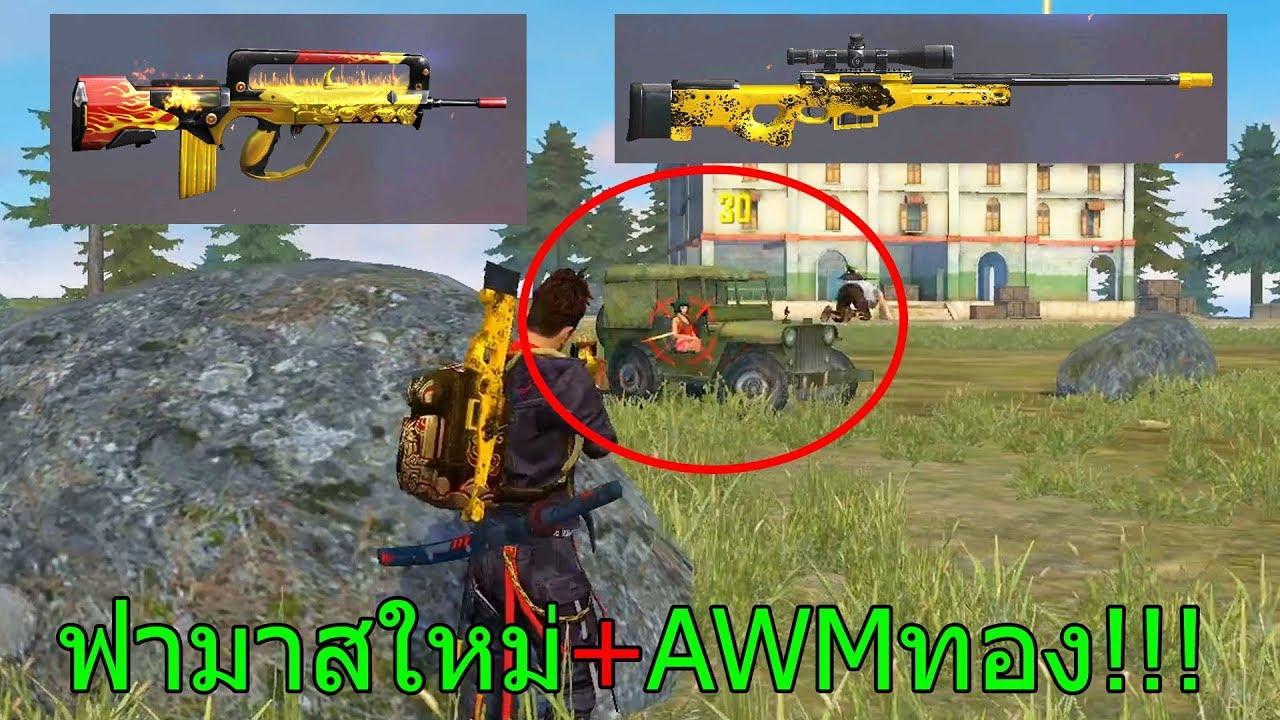 ฟีฟายเอาชีวิตรอดด้วย สกินปืนฟามาสใหม่คู่กับAWMทอง!! สิทธิขั้นสูงใหม่ ฟีฟาย freefire