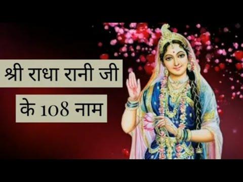 108 Holy Names Of Sri Radharani