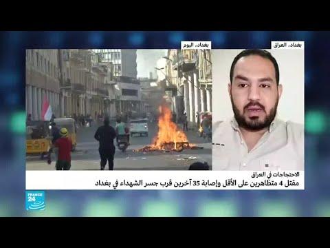 الاحتجاجات في العراق: مطالب بالكشف عن المتورطين في مقتل المتظاهرين  - 12:54-2019 / 11 / 8