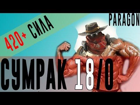 видео: Нормальный гайд на Сумрака. paragonevo