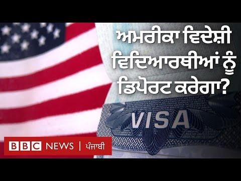 US student visa: ਪੜ੍ਹਾਈ online ਹੈ ਤਾਂ foreign students ਵਾਪਸ ਜਾਣ | BBC NEWS PUNJABI