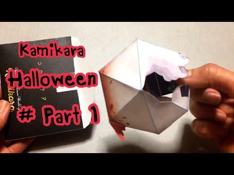 Japanese paper toys kamikara Halloween part 1