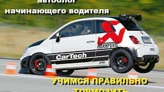 Правильное торможение автомобиля(В этом видео вы узнаете как правильно останавливать автомобиль в различных ситуациях., 2016-01-07T17:04:45.000Z)