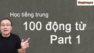 Bắt đầu học tiếng Trung - 100 động từ Part 1