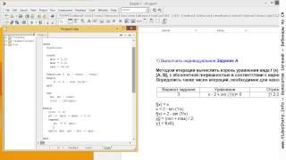 Метод простых итераций - Pascal