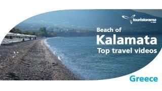 Παραλία Καλάματας - Beach of Kalamata
